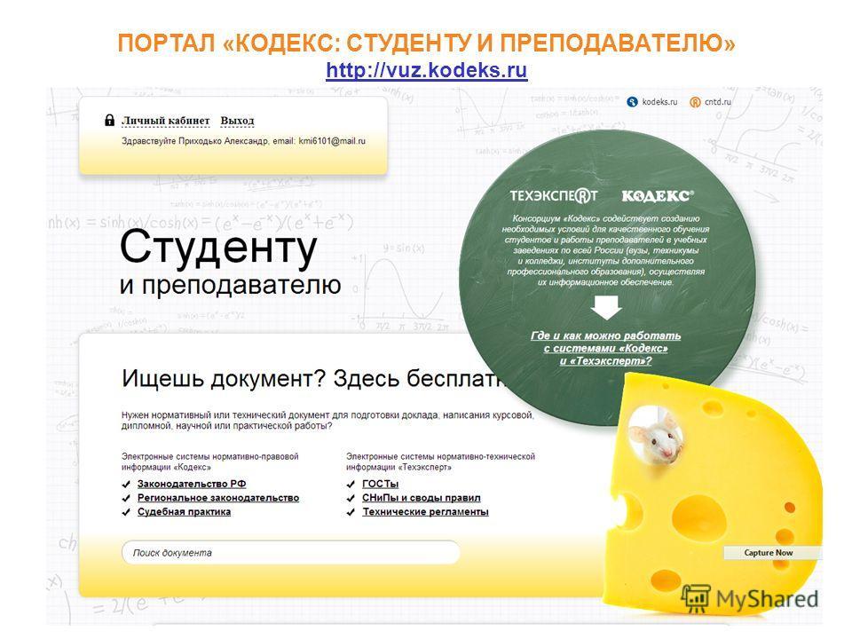 ПОРТАЛ «КОДЕКС: СТУДЕНТУ И ПРЕПОДАВАТЕЛЮ» http://vuz.kodeks.ru
