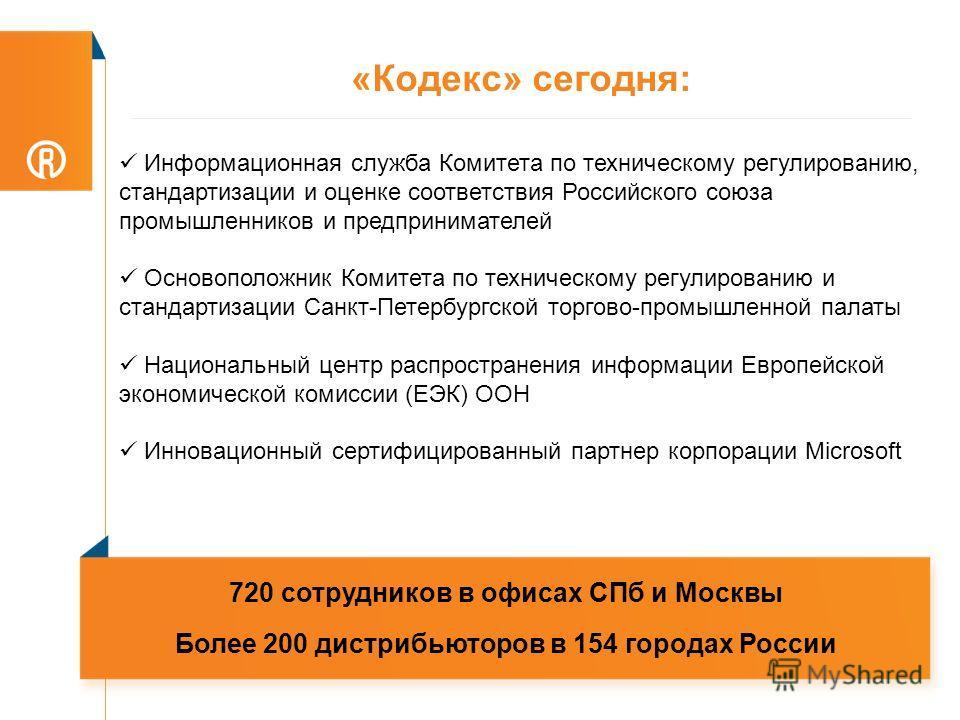 «Кодекс» сегодня: Информационная служба Комитета по техническому регулированию, стандартизации и оценке соответствия Российского союза промышленников и предпринимателей Основоположник Комитета по техническому регулированию и стандартизации Санкт-Пете
