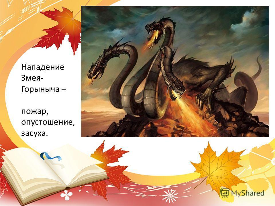 Нападение Змея- Горыныча – пожар, опустошение, засуха.