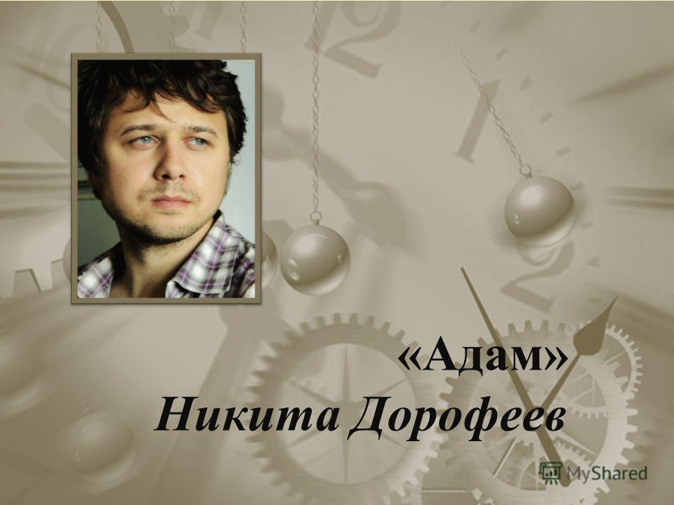 «Адам» Никита Дорофеев