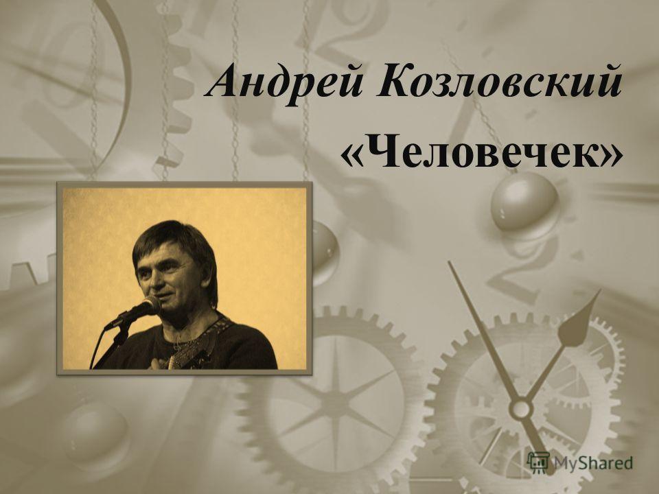 Андрей Козловский «Человечек»