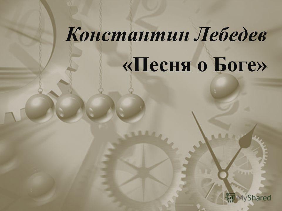 Константин Лебедев «Песня о Боге»