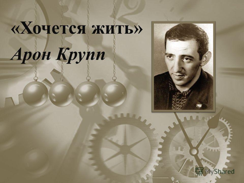«Хочется жить» Арон Крупп