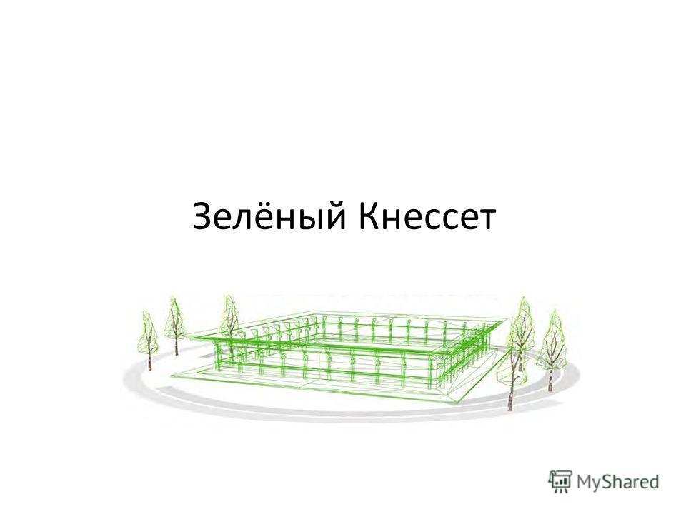 Зелёный Кнессет