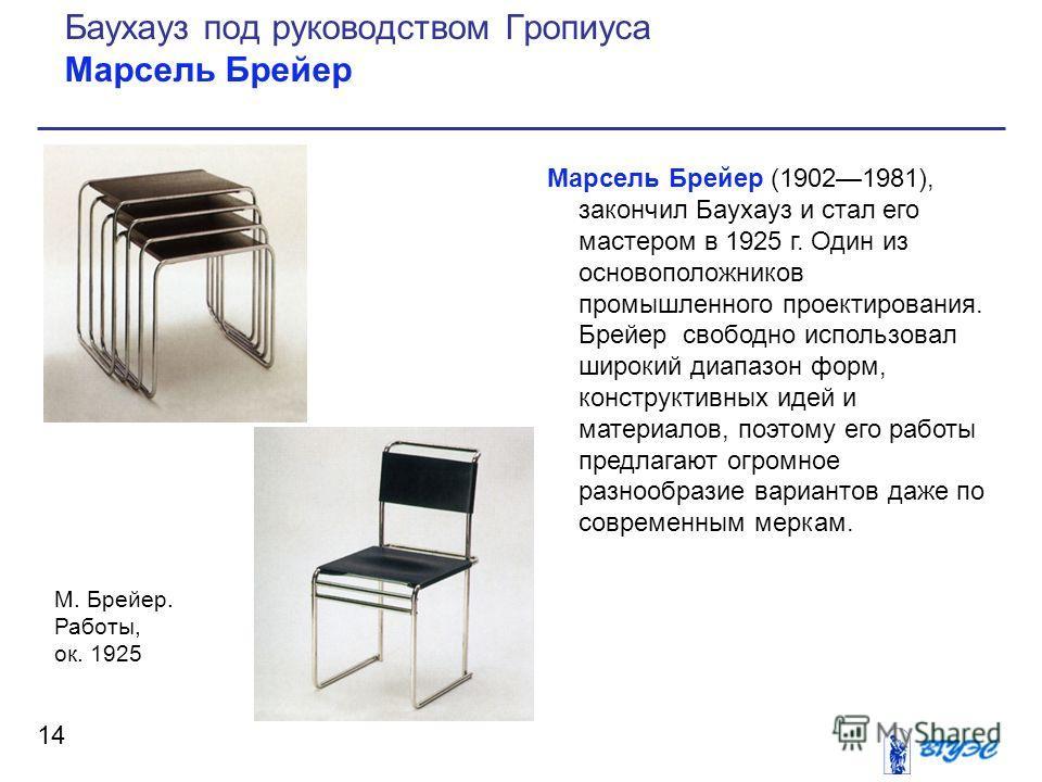 Марсель Брейер (19021981), закончил Баухауз и стал его мастером в 1925 г. Один из основоположников промышленного проектирования. Брейер свободно использовал широкий диапазон форм, конструктивных идей и материалов, поэтому его работы предлагают огромн