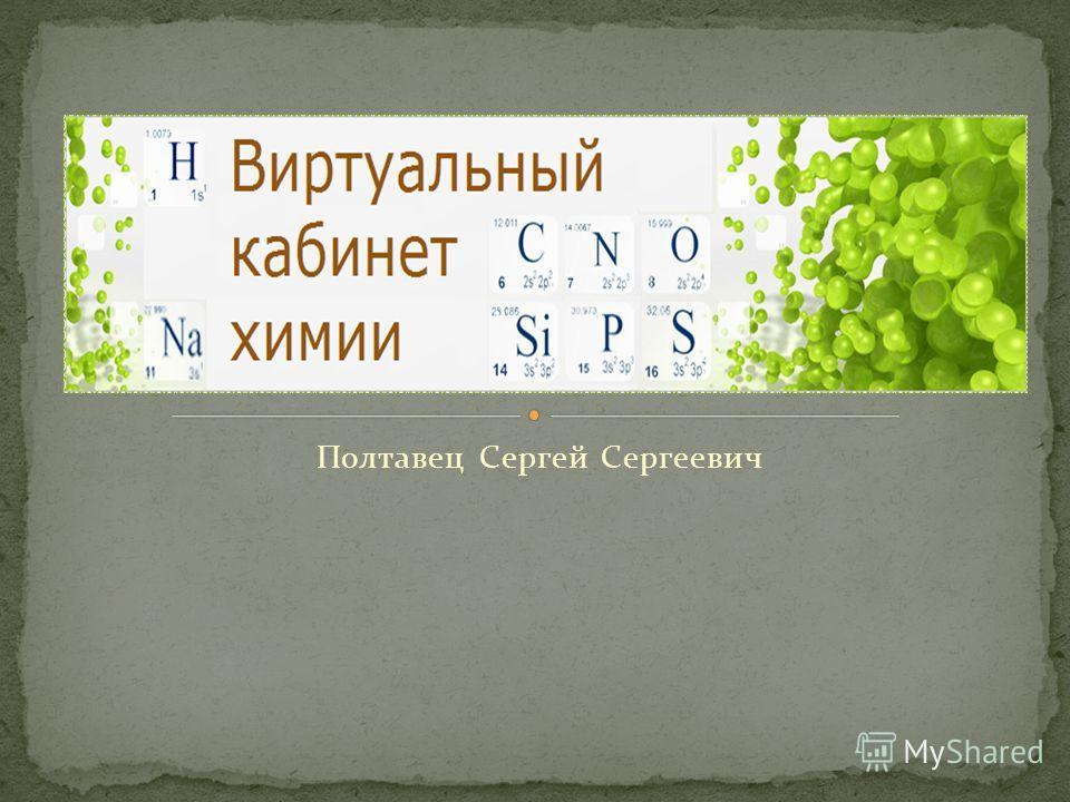 Полтавец Сергей Сергеевич