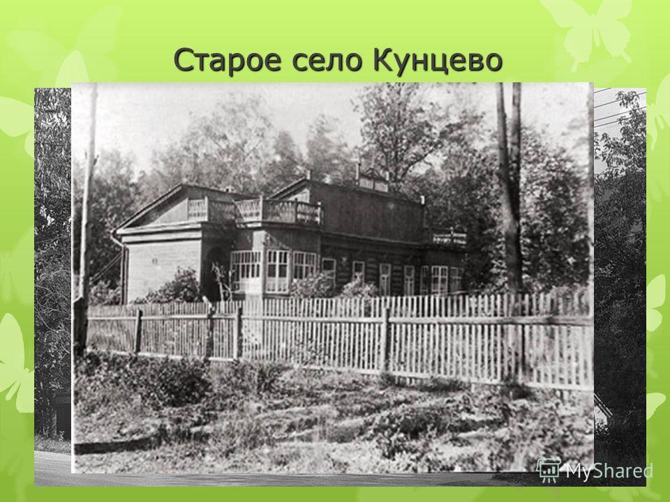 Старое село Кунцево
