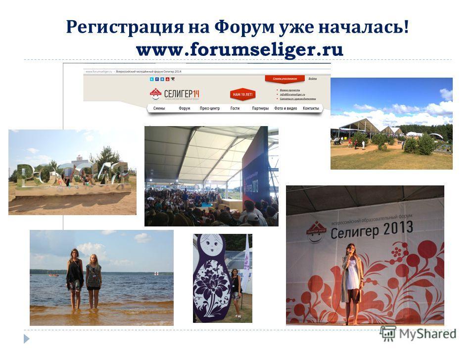 Регистрация на Форум уже началась ! www.forumseliger.ru