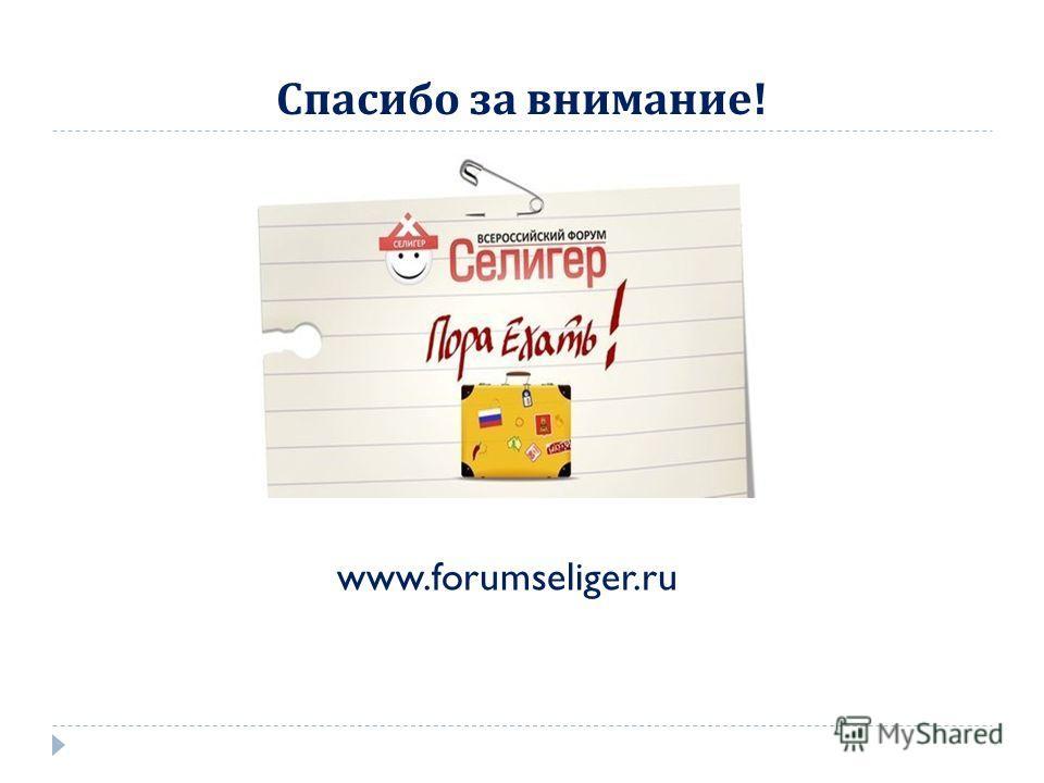 Спасибо за внимание ! www.forumseliger.ru
