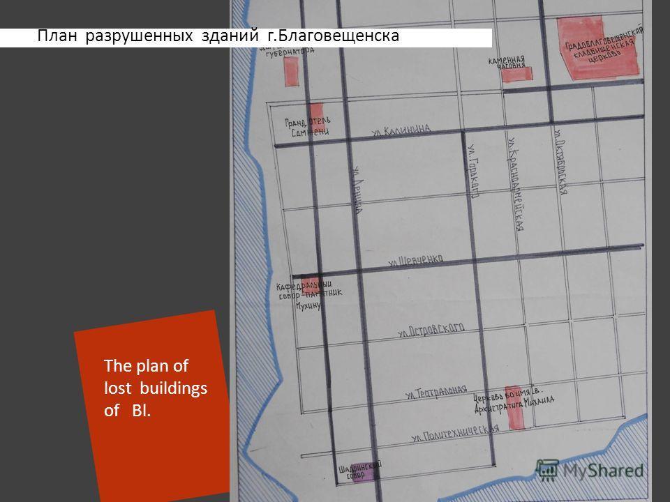 План разрушенных зданий г.Благовещенска The plan of lost buildings of Bl.