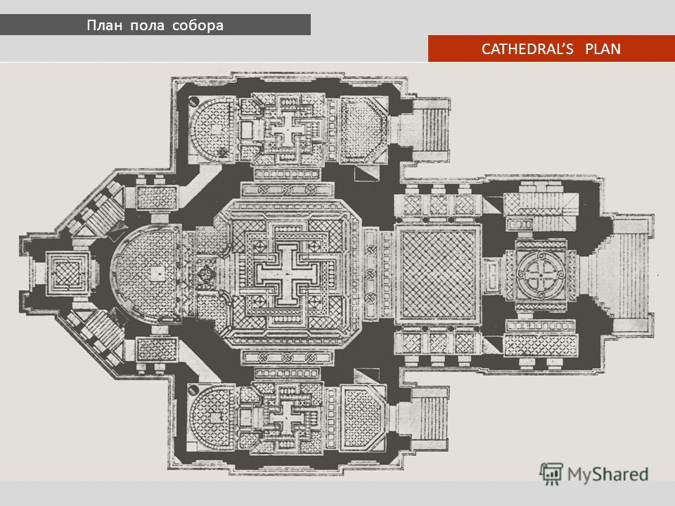 План пола собора CATHEDRALS PLAN