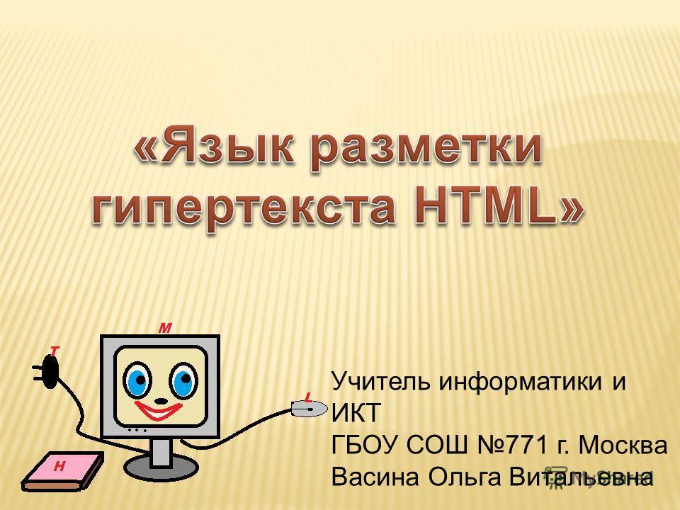 Учитель информатики и ИКТ ГБОУ СОШ 771 г. Москва Васина Ольга Витальевна
