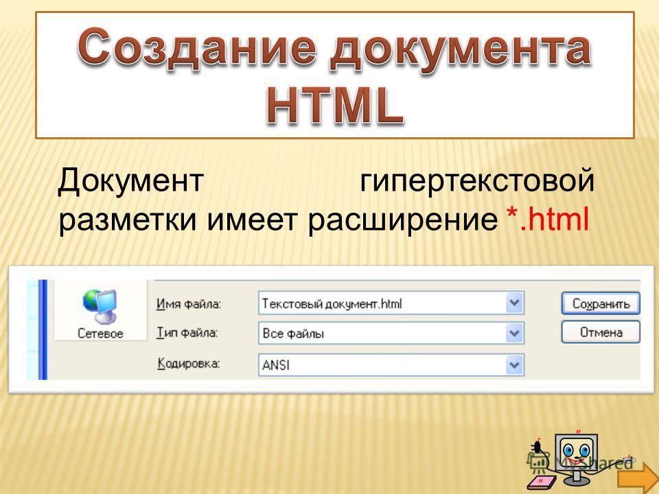 Документ гипертекстовой разметки имеет расширение *.html