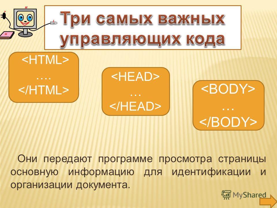 Они передают программе просмотра страницы основную информацию для идентификации и организации документа. …. … …