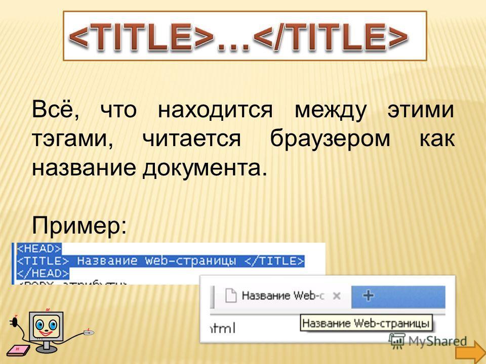 Всё, что находится между этими тэгами, читается браузером как название документа. Пример: