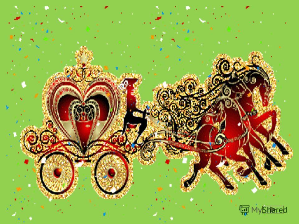 Принц Are выбирает лошадей для своей кареты. They You He She We I