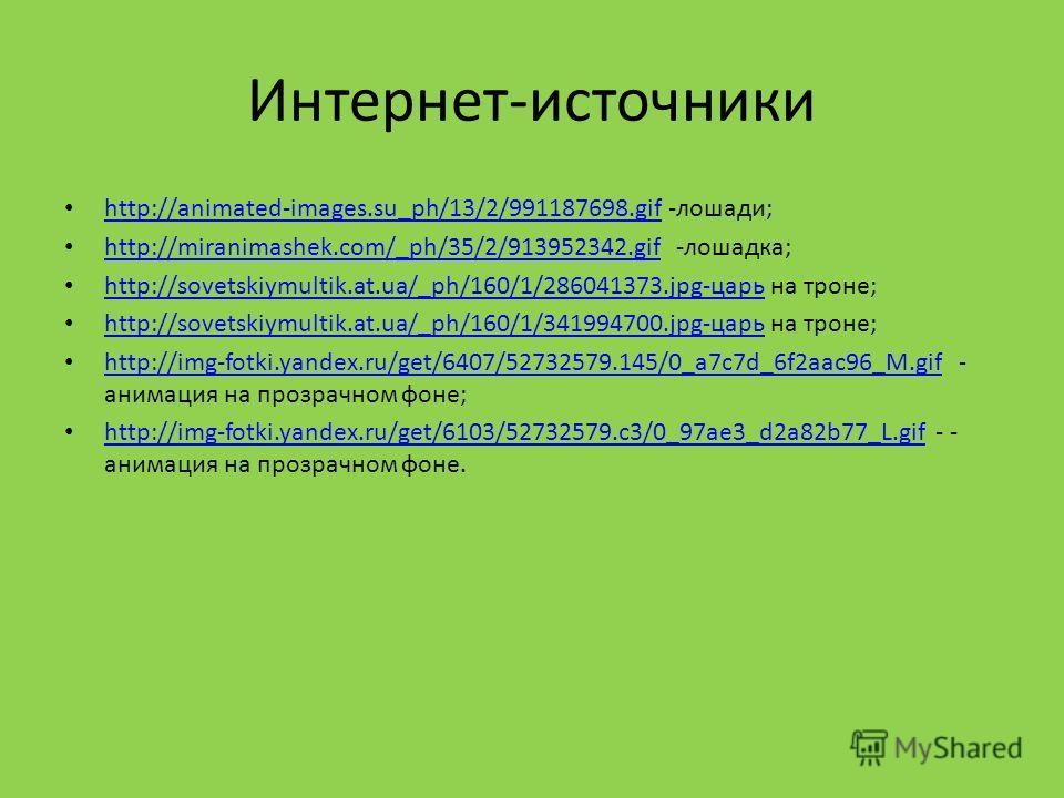 Интернет-источники http://img-fotki.yandex.ru/get/4302/svetikhr.dc/0_35d69_acc127ad_XL-.jpg -царство; http://img-fotki.yandex.ru/get/4302/svetikhr.dc/0_35d69_acc127ad_XL-.jpg http://im2-tub-ru.yandex.net/i?id=243480507-11-72&n=21-царевна лягушка; htt