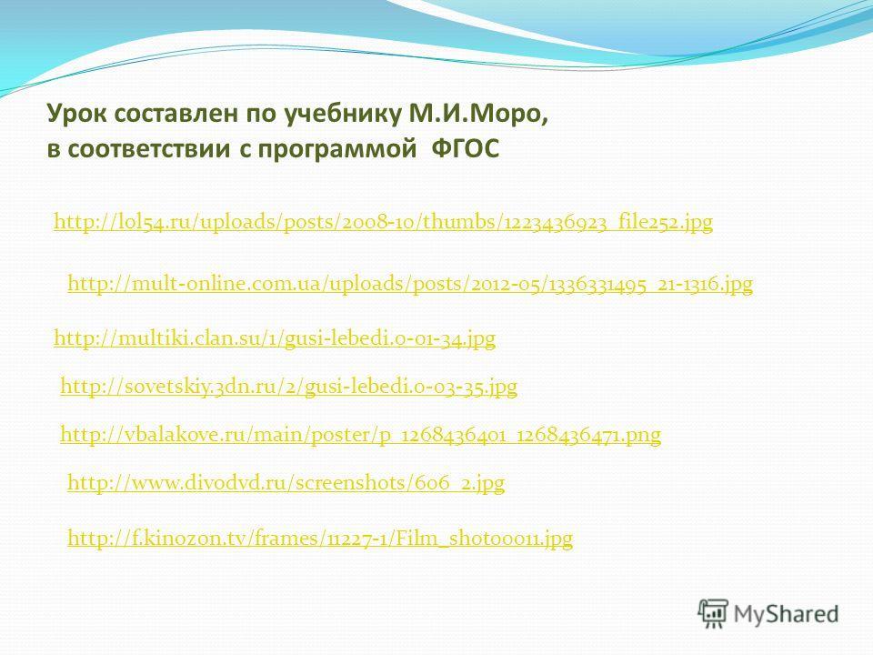Урок составлен по учебнику М.И.Моро, в соответствии с программой ФГОС http://lol54.ru/uploads/posts/2008-10/thumbs/1223436923_file252.jpg http://mult-online.com.ua/uploads/posts/2012-05/1336331495_21-1316.jpg http://multiki.clan.su/1/gusi-lebedi.0-01