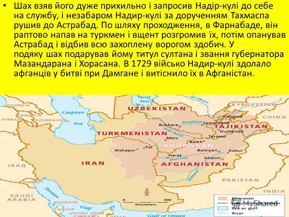 В 1726 він прибув зі своєю дружиною в 3000 чоловік у Мазандаран, де збирав армію для боротьби з афганцями молодий шах Тахмасп II. Надір-кулі попросив вибачення у законного сефевидского шаха Ірану Тахмаспа II, успадкував владу в окремих провінціях, пр