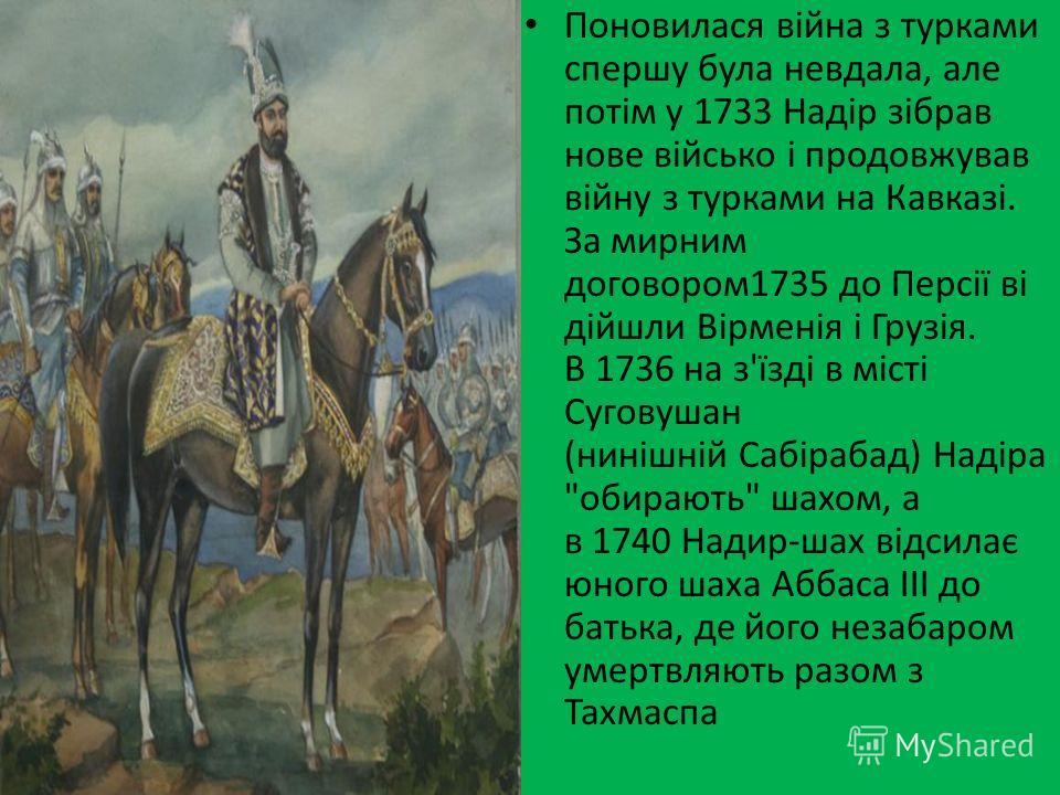 Цар Персії( похід на Індію)