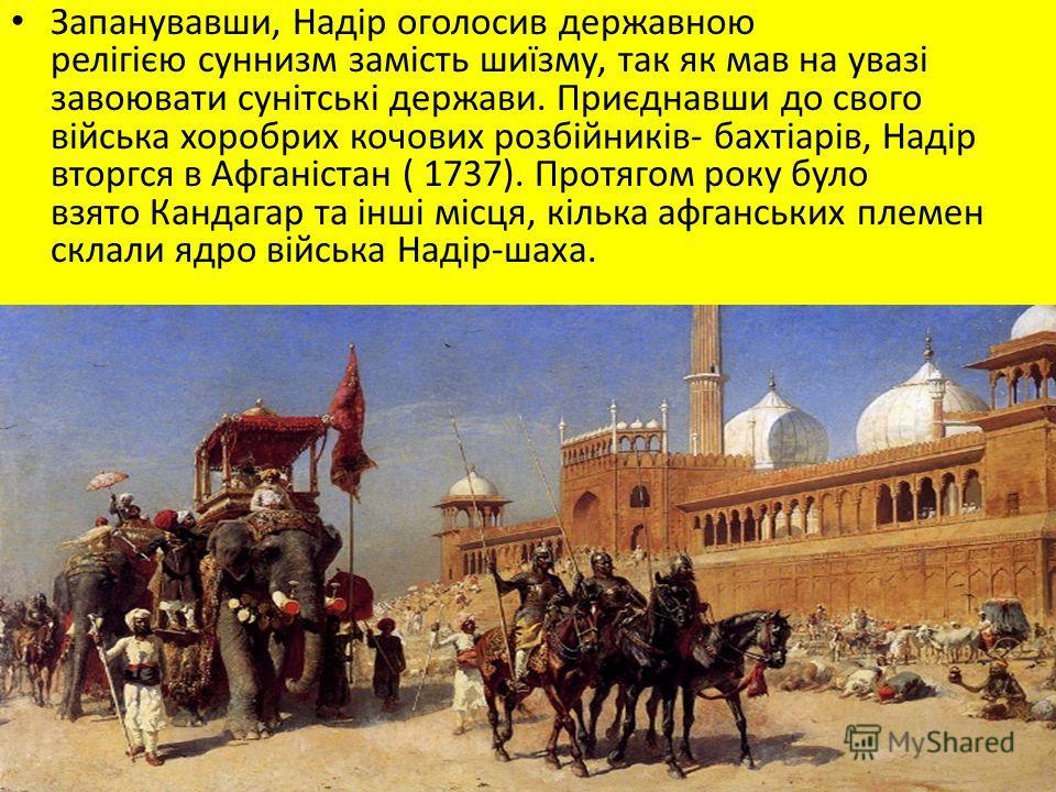Поновилася війна з турками спершу була невдала, але потім у 1733 Надір зібрав нове військо і продовжував війну з турками на Кавказі. За мирним договором1735 до Персії ві дійшли Вірменія і Грузія. В 1736 на з'їзді в місті Суговушан (нинішній Сабірабад