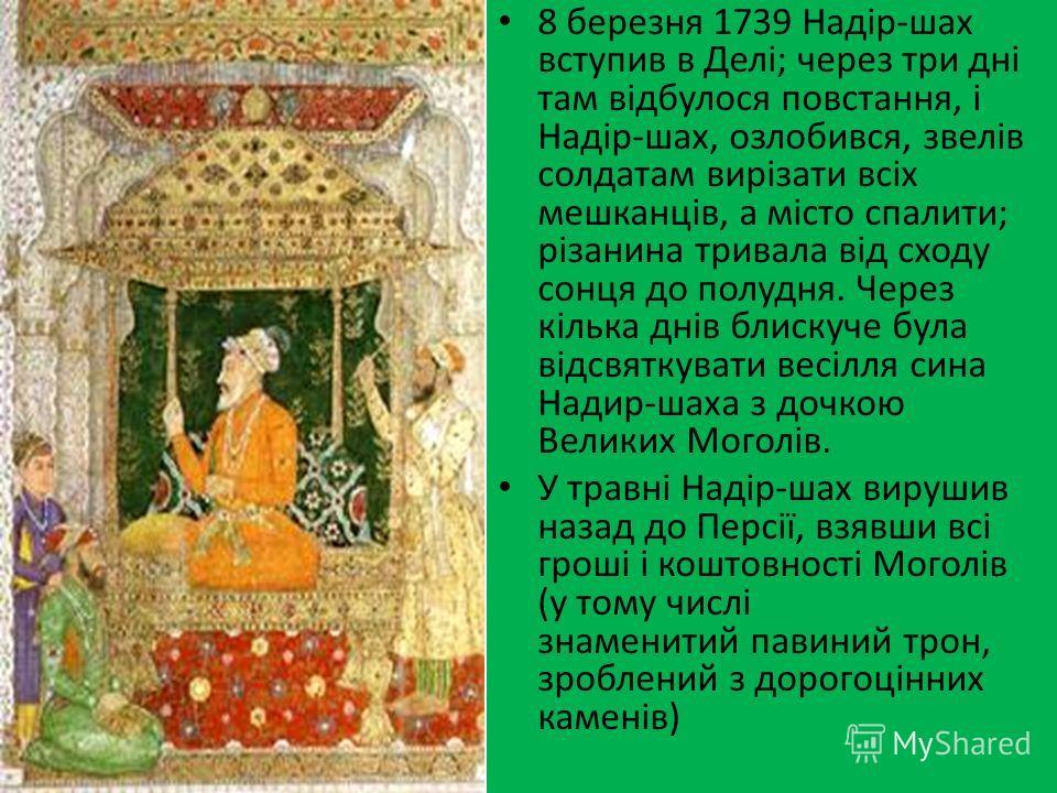 Оволодівши Кабулом, Надір-шах послав листа до Делі великих моголів Мохаммед-шаха, з проханням не приймати до Індії афганських вигнанців. Прохання не була пошановані, і в 1738 Надір вступив до Індії і швидко підкоривши все на шляху, розбив військо Імп