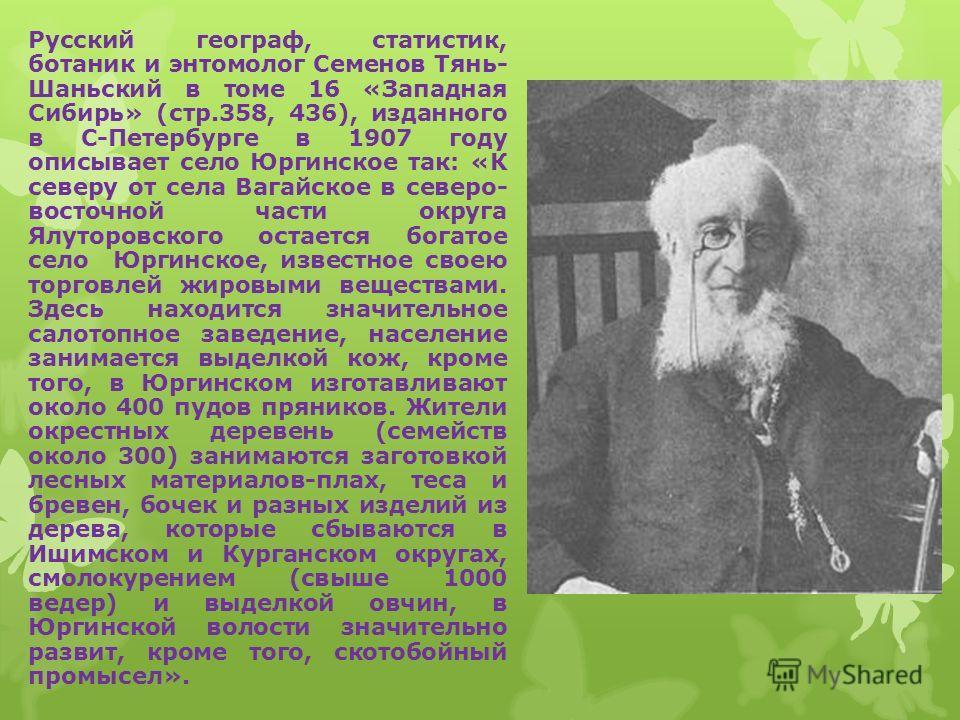 Первая деревянная церковь в селе Юргинское была построена в 1800 году «тщанием прихожан». В 1852 году церковь вновь была перестроена, поставлена на каменный фундамент и освящена деревянная двухпрестольная церковь во имя Святой Троицы и Трех Святителе
