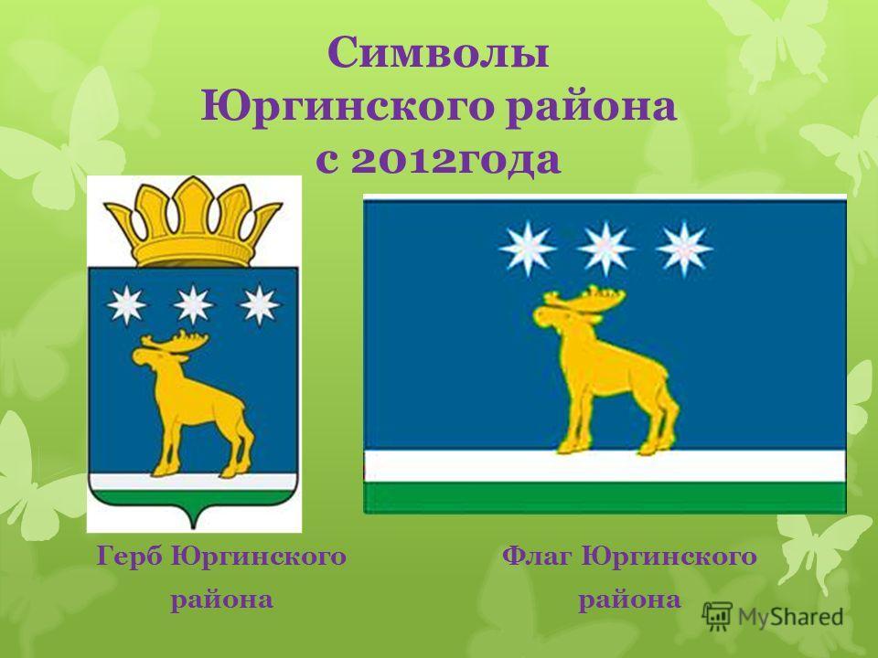 Символы Юргинского района до 2012 года Герб Юргинского района Флаг Юргинского района