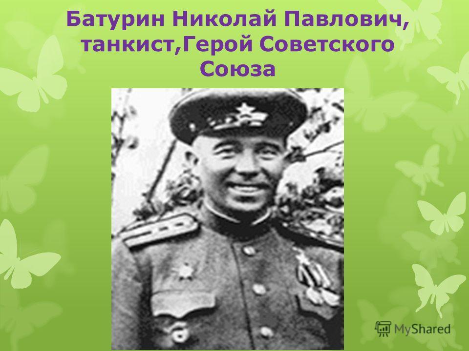 Коровин Яков Ильич, летчик, Герой Советского Союза