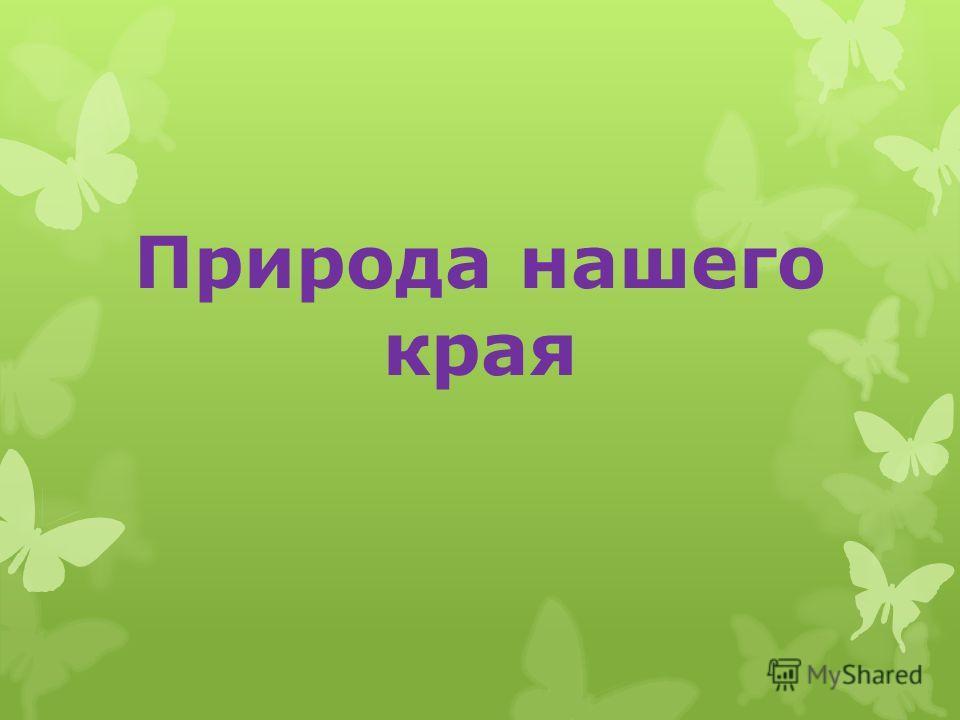 Поляков Анисим Александрович Доктор ветеринарных наук, профессор, академик ВАСХНИЛ. Видный ученый, основоположник ветеринарной санитарии.