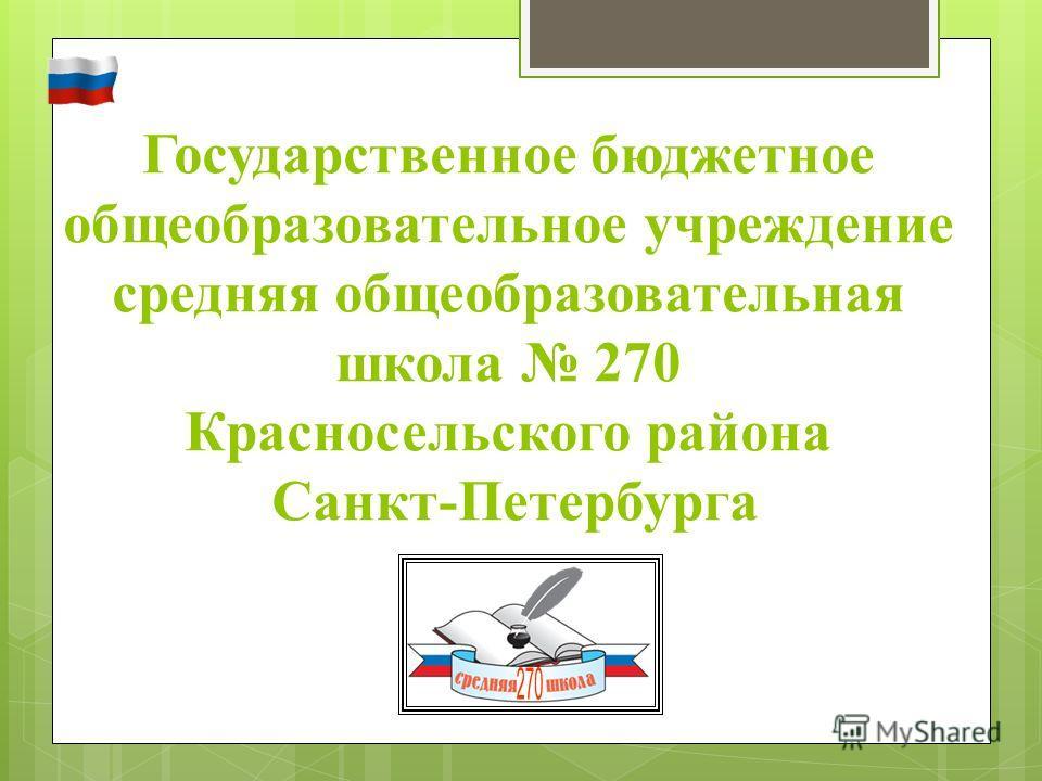Государственное бюджетное общеобразовательное учреждение средняя общеобразовательная школа 270 Красносельского района Санкт-Петербурга