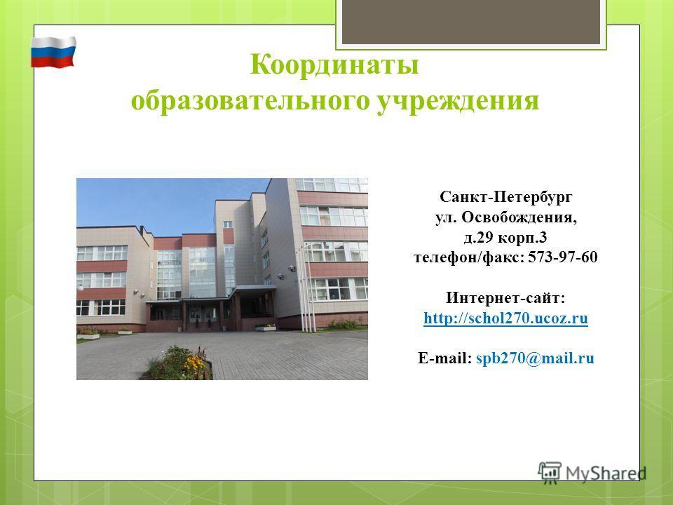 Санкт-Петербург ул. Освобождения, д.29 корп.3 телефон/факс: 573-97-60 Интернет-сайт: http://schol270.ucoz.ru E-mail: spb270@mail.ru Координаты образовательного учреждения