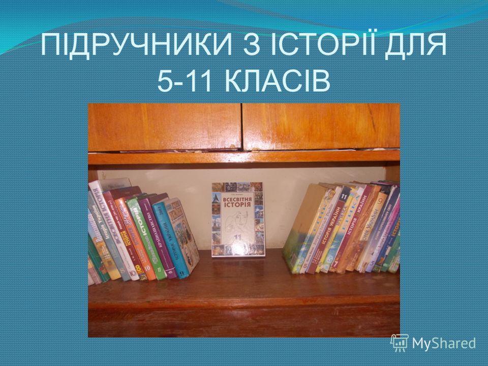 ПІДРУЧНИКИ З ІСТОРІЇ ДЛЯ 5-11 КЛАСІВ