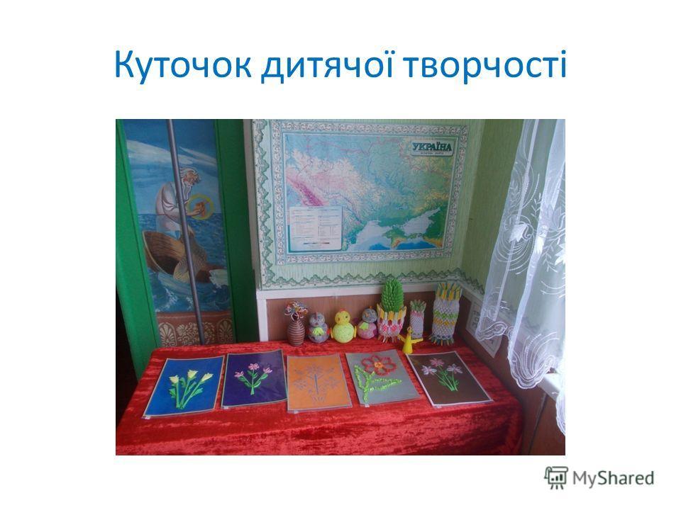 Куточок дитячої творчості