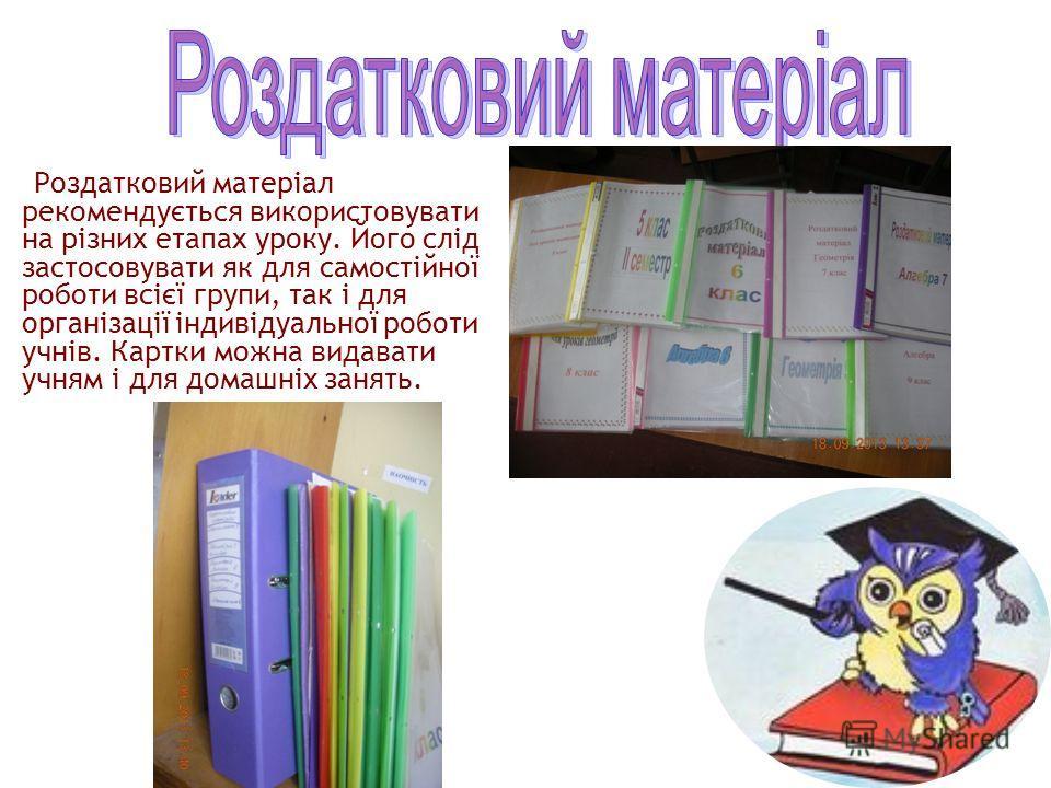 Роздатковий матеріал рекомендується використовувати на різних етапах уроку. Його слід застосовувати як для самостійної роботи всієї групи, так і для організації індивідуальної роботи учнів. Картки можна видавати учням і для домашніх занять.