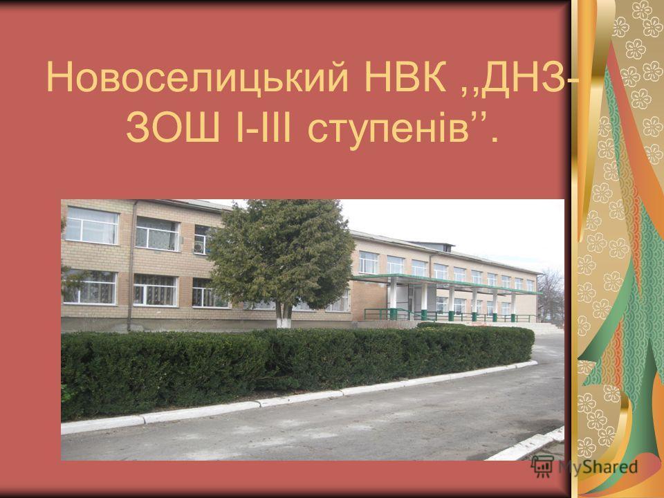 Новоселицький НВК,,ДНЗ- ЗОШ І-ІІІ ступенів.