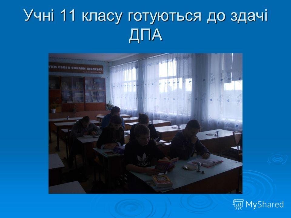 Учні 11 класу готуються до здачі ДПА