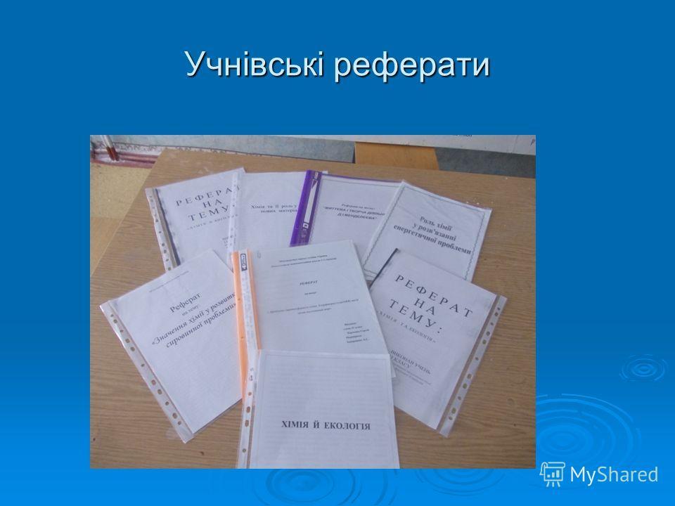 Учнівські реферати