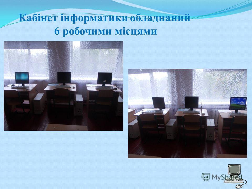 Кабінет інформатики обладнаний 6 робочими місцями