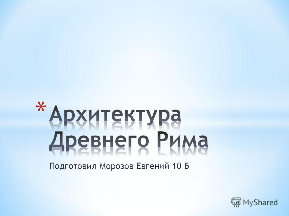 Подготовил Морозов Евгений 10 Б