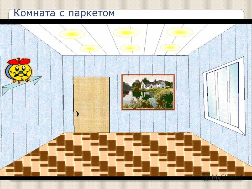 Комната с паркетом