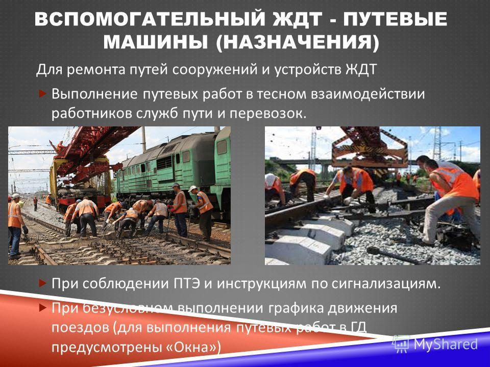 Книга железнодорожную о вспомогательных машинах