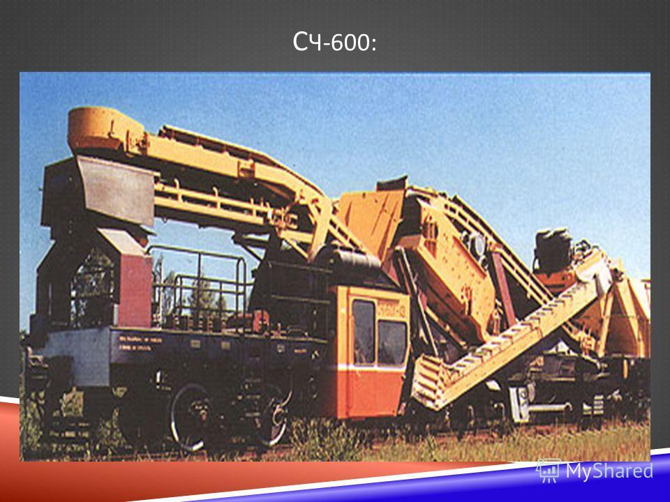 С Ч -600: