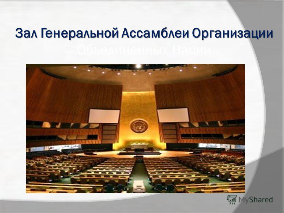 Организация Объединенных Наций Это уникальное международное сообщество, имеющее целью способствовать поддержанию и укреплению мира, экономическому и социальному прогрессу всех стран и народов. Штаб-квартира ООН в Нью-Йорке