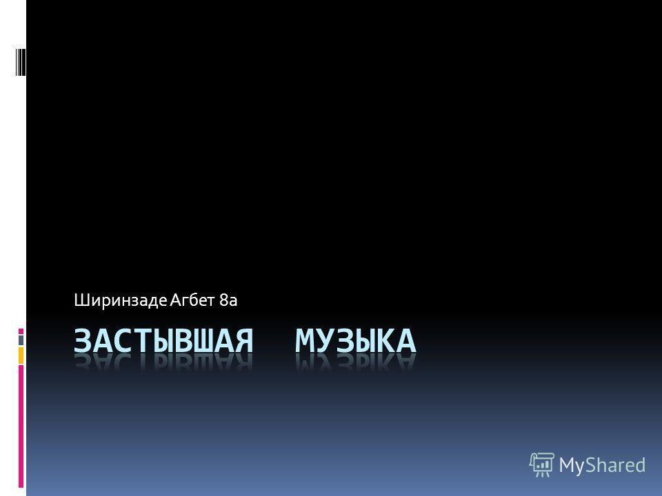 Ширинзаде Агбет 8а