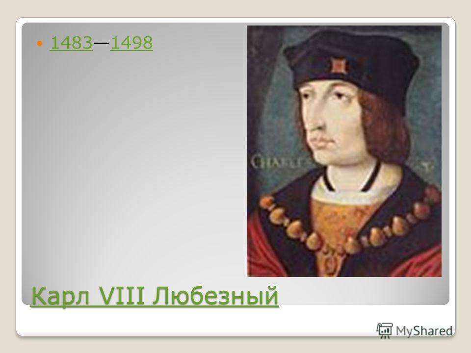Карл VIII Любезный Карл VIII Любезный 14831498 14831498