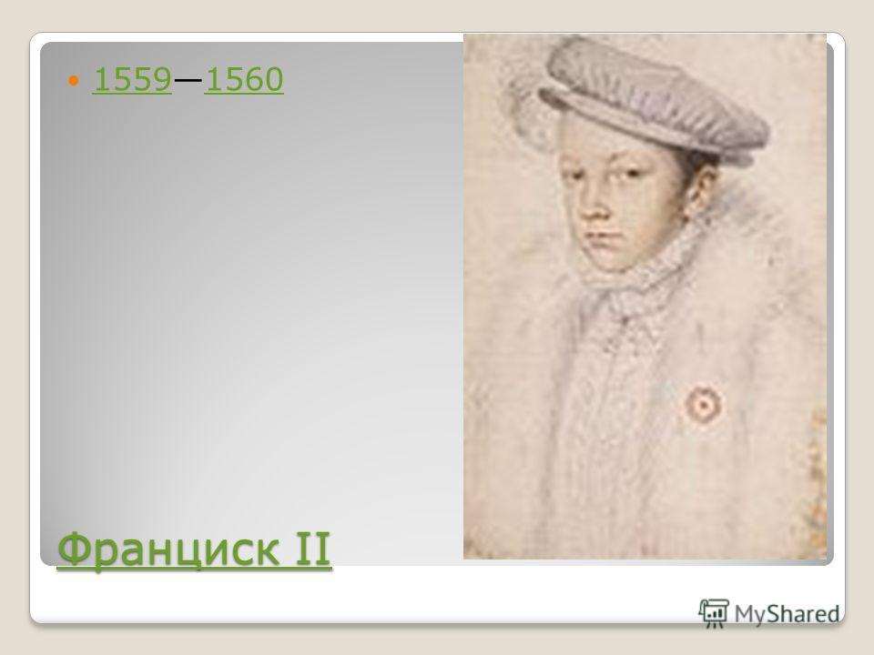 Франциск II Франциск II 15591560 15591560