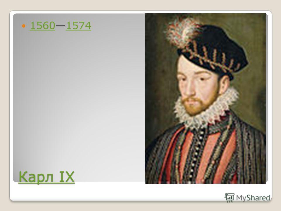 Карл IX Карл IX 15601574 15601574