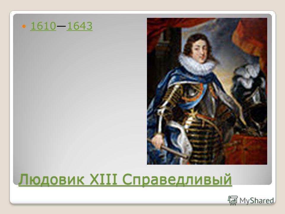 Людовик XIII Справедливый Людовик XIII Справедливый 16101643 16101643