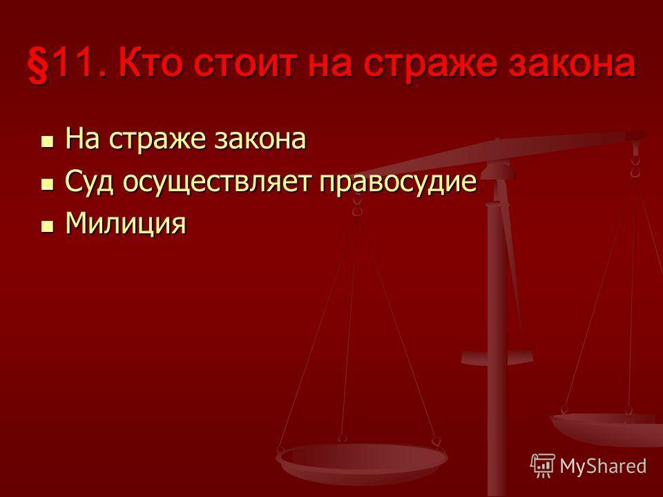 §11. Кто стоит на страже закона На страже закона На страже закона Суд осуществляет правосудие Суд осуществляет правосудие Милиция Милиция